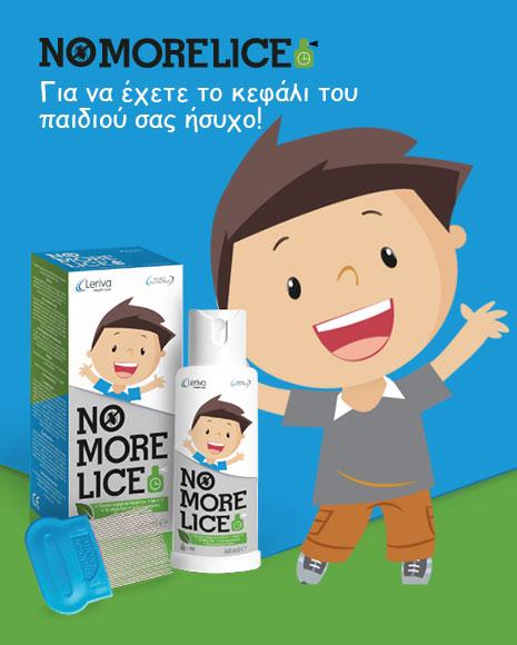 No More Lice μία φυσική από έλαια λοσιόν για την 100% καταπολέμιση των ψειρών. Κλινικά Αποδεδειγμένη Δράση, Εύκολη εφαρμογή, λειτουργεί γρήγορα, χωρίς παρενέργειες, φυσικά.
